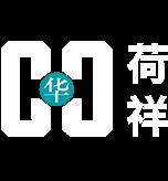 上海荷祥会展-logo