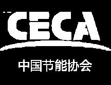中国节能协会-logo