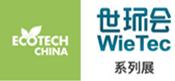 世环会【国际环保展】-logo