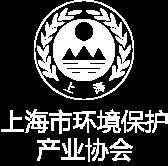 上海市环境保护产业协会-logo