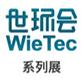 世环会-logo