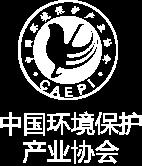 中国环境保护产业协会-logo
