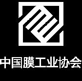 中国膜工业协会-logo