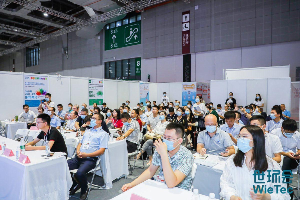 2020中国智慧水务产业高峰会议