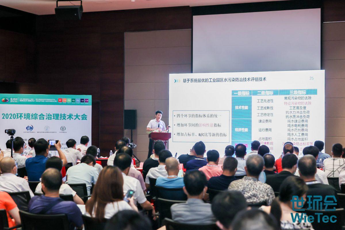 2020环境综合治理技术大会