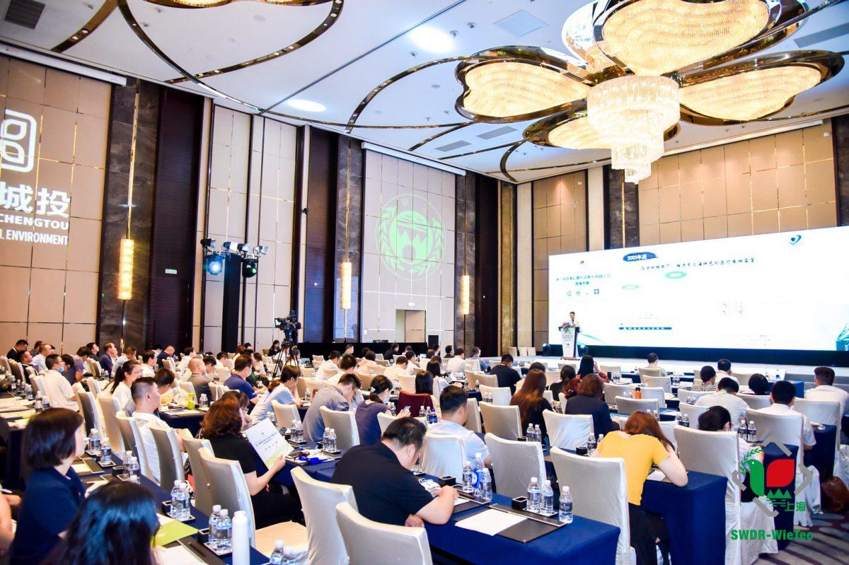 2020第一届固废处置与资源化高峰论坛(医废专题)