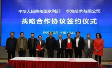 水利部与华为公司开展高层会商并签订战略合作协议