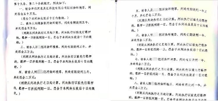 河北废水偷排案一审宣判:12人获刑,1人羁押中身亡,企业破败-世环会【国际环保展】
