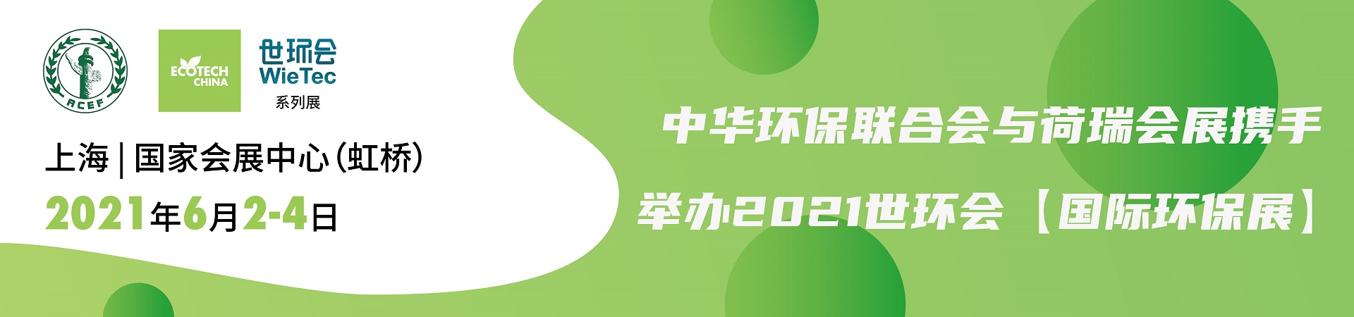 世環會banner