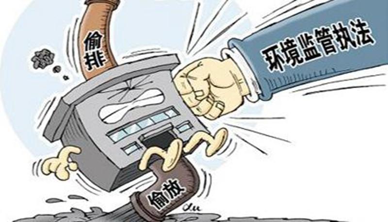 山东、江苏签署协议,将对这些环保问题开展联合执法!