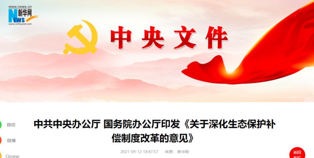 中共中央办公厅 国务院办公厅印发《关于深化生态保护补偿制度改革的意见》