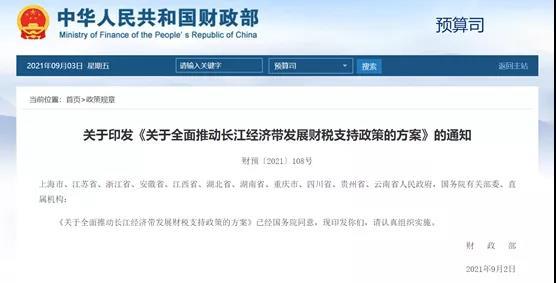 """新一波财税""""红包"""":财政部加大11省市污染防治专项资金投入力度"""