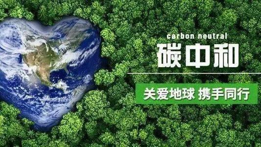 生态环境部环境规划院成立碳达峰碳中和研究中心